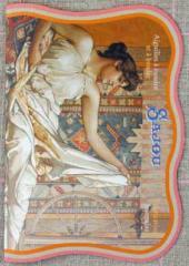 Sajou available at Australian Needle Arts